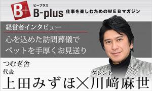 仕事を楽しむためのWebマガジンB-plus-経営者インタビュー