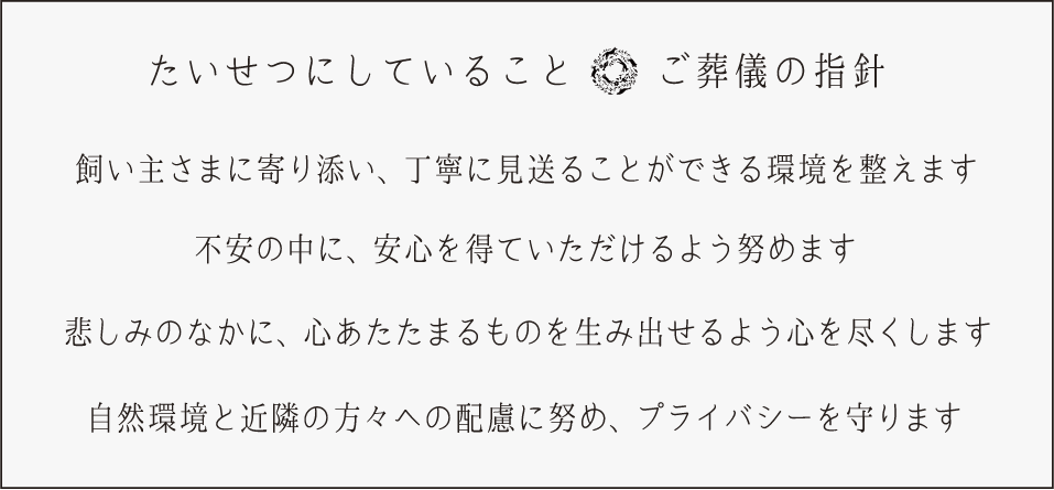 埼玉のペット葬儀・ペット火葬【つむぎ舎】が大切にしていること。ご葬儀の指針について