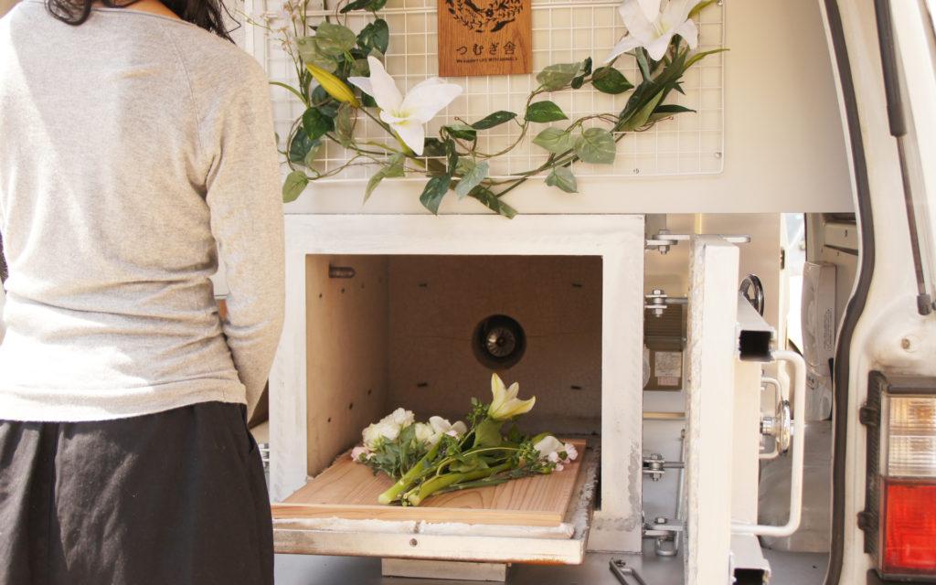 つむぎ舎のペット出張火葬、訪問葬儀のイメージ