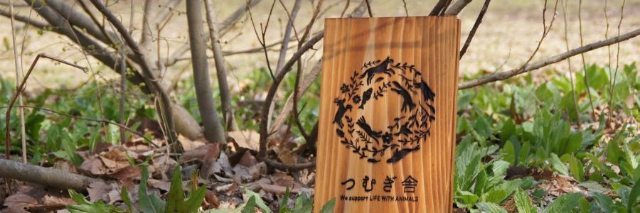 川口市のペット火葬・ペット葬儀【つむぎ舎】ロゴ